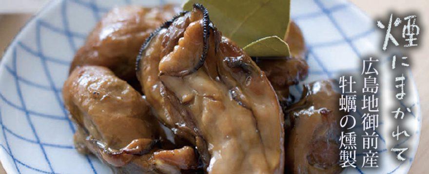 煙にまかれて 牡蠣の燻製